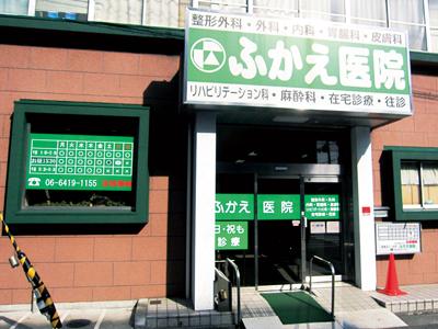 ふかえ医院(深江医院)