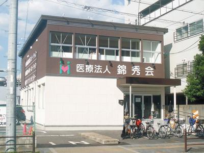 阪和訪問看護ステーション(はんわほうもんかんごすてーしょん)