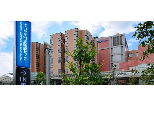 社会医療法人さいたま市民医療センター