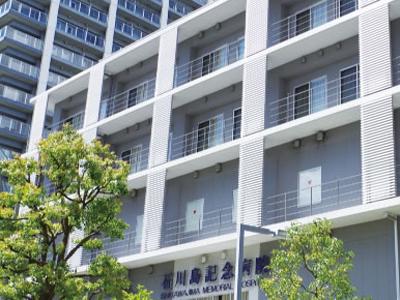 石川島記念病院