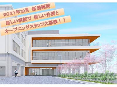 南山リハビリテーション病院