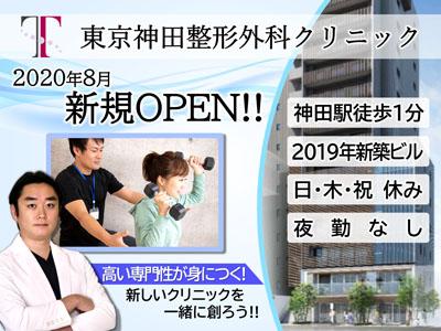 東京神田整形外科クリニック